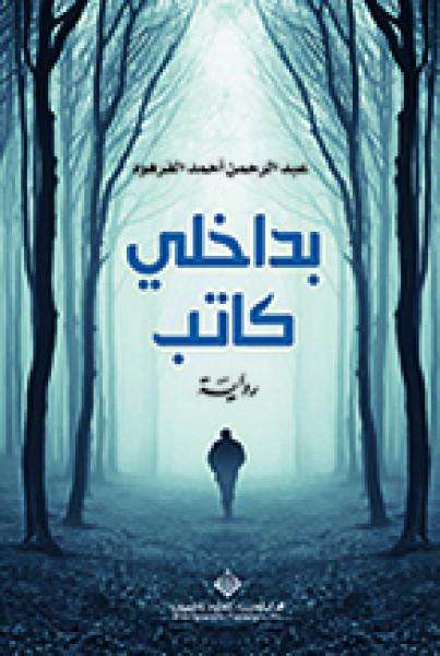 """صدور رواية """"بداخلي كاتب"""" عن الدار العربية للعلوم ناشرون"""