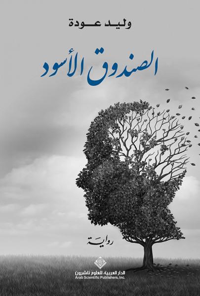 """صدور رواية """"الصندوق الأسود"""" عن الدار العربية للعلوم ناشرون"""