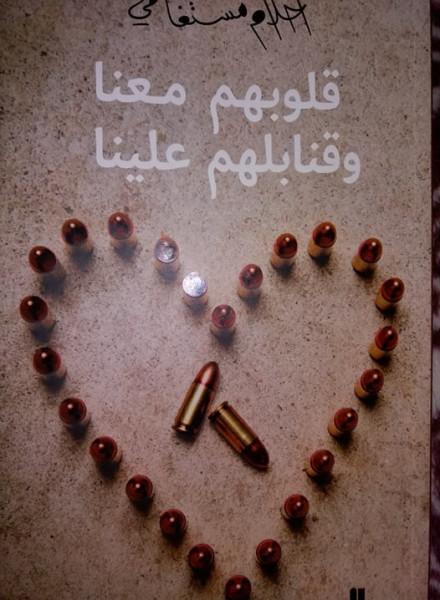 أحلام مستغانمي.. قلوبنا معها وقنابلها ضدّناِ بقلم: معمر حبار