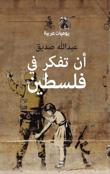"""صدور كتاب """"أن تُفكّر في فلسطين"""" لـ عبدالله صديق"""