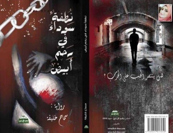 """رواية """"نطفة سوداء في رحم أبيض"""" جديد الشاعرة سماح خليفة بقلم: شاكر فريد حسن"""