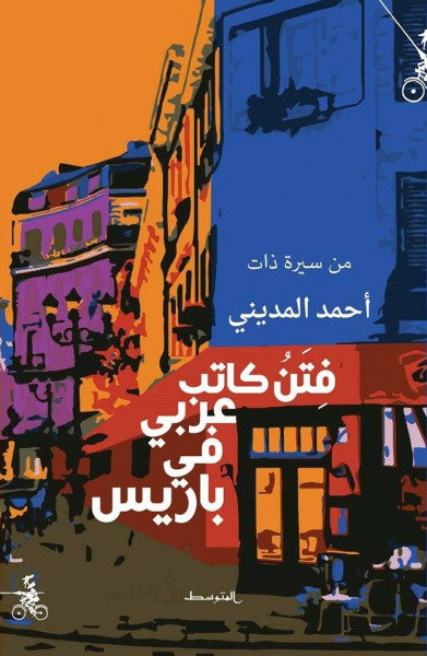 """صدور كتاب """"فِتَنُ كاتب عربي في باريس"""" لـ أحمد المديني"""