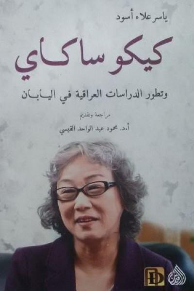 كيكو ساكاي وتطور الدراسات العراقية في اليابان بقلم:ا.د. ابراهيم خليل العلاف