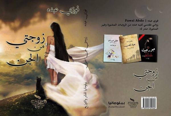 زوجتي من الجن .. رواية فلسطينية تفصح عن صاحبها بعد عشرين عاماً
