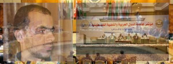 جامعة الدول العربية والقضية الفلسطينية تحديات وفرص   إعداد: فادي محمد الدحدوح