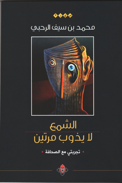 """صدور كتاب """"الشمع لا يذوب مرتين"""" للكاتب محمد بن سيف الرحبي"""