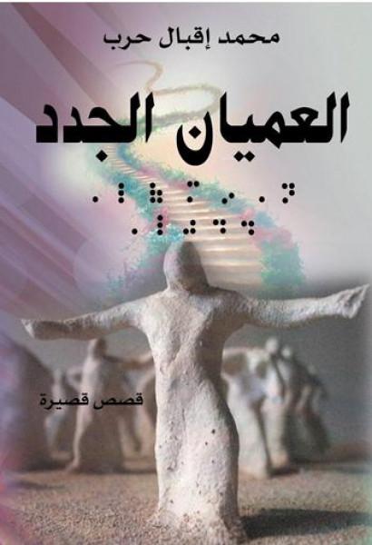 """صدور مجموعة """"قربان التكنو العظيم"""" القصصية لحمزة شباب"""