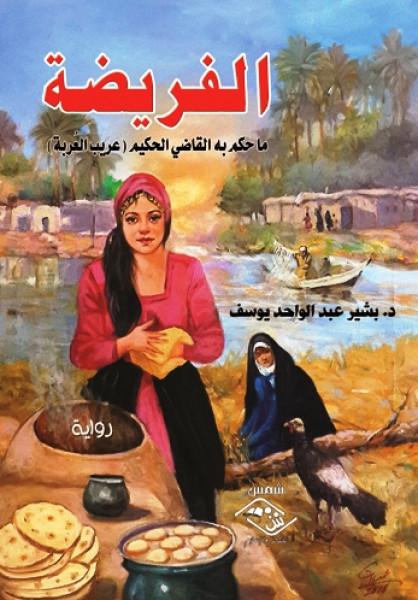 """صدور رواية """"الفريضة"""" عن مؤسسة شمس للنشر والإعلام"""