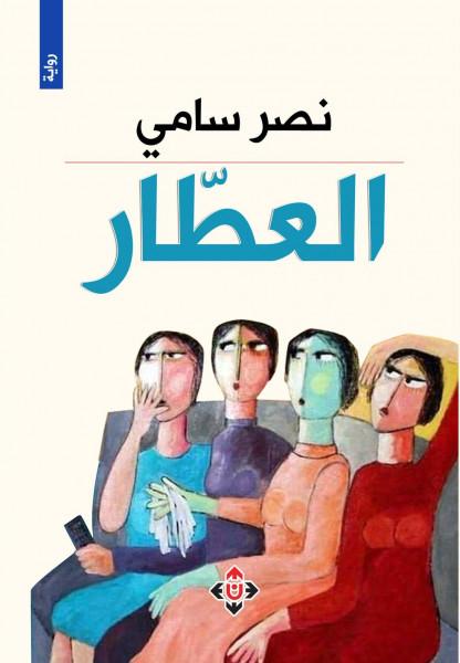 """صدور كتاب """"العطار"""" للكاتب التونسي نصر سامي عن الآن ناشرون وموزعون"""