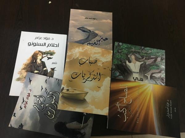 """قراءة في ديوان """"ضباب الذكريات"""" للشاعر الفلسطيني د. فؤاد عزام"""