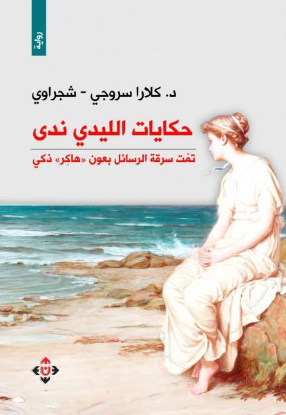 """صدور كتاب """"حكايات الليدي ندى"""" للكاتبة كلارا سروجي شجراوي عن الآن ناشرون"""