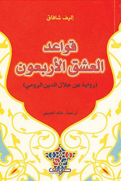 """قراءة في رواية """"قواعد العشق الأربعون"""" عن جلال الدين الرومي"""
