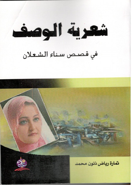 """صدور كتاب """"شعريّة الوصف في قصص سناء الشعلان""""  عن دار غيداء للنشر"""