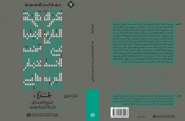 كتاب غزة التاريخ الاجتماعي تحت الاستعمار البريطاني بقلم: عبداللطيف زكي أبو هاشم
