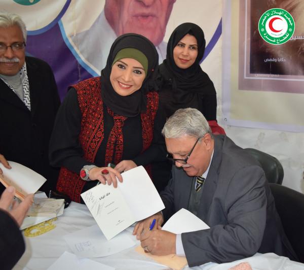 اللجنة الثقافية  لجمعية الهلال الاحمر لقطاع غزة تحتفل بتوقيع كتاب عازفة القيثارة