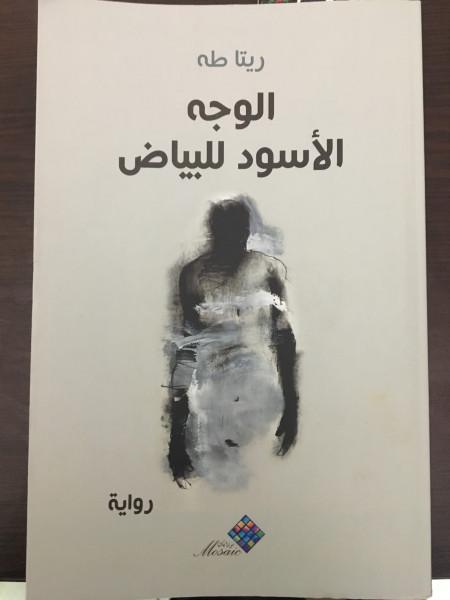 """قراءة في رواية """"الوجه الأسود للبياض""""  بقلم:المحامي حسن عبادي"""