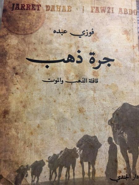 رواية قافلة ذهب والخيال الجامح بقلم:جميل السلحوت