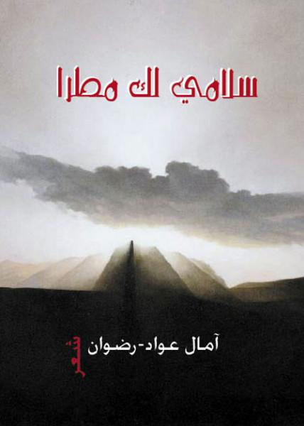 الانزياحُ والتّغريبُ في ديوان (سلامي لكَ مطرًا) للشّاعرة: آمال عوّاد رضوان