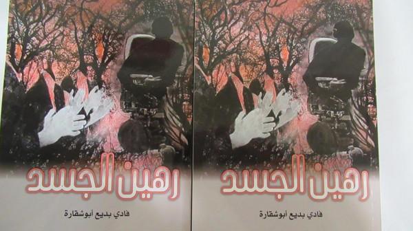 """فادي أبو شقارة، """"رهين الجسد"""" طليق الفكر والروح!بقلم د. محمد هيبي"""