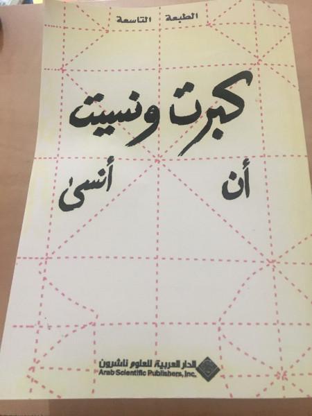 """قراءة في رواية """"كبرتُ ونسيت أن أنسى"""" بقلم:المحامي حسن عبادي"""