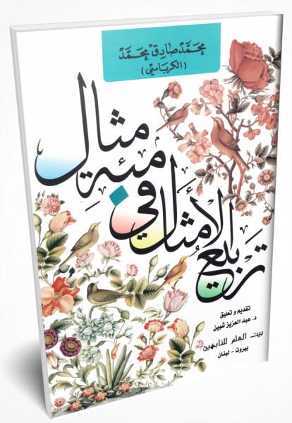 من أدب الطريق: تربيع الأمثال في مئة مثال بقلم:د. نضير الخزرجي