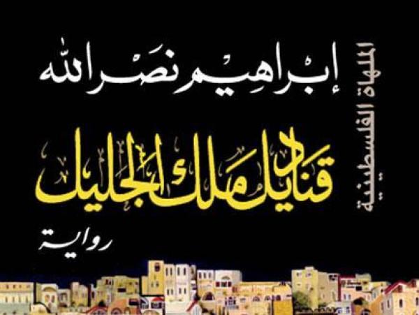 """""""قناديل ملك الجليل"""" لابراهيم نصر الله بقلم:مهند النابلسي"""