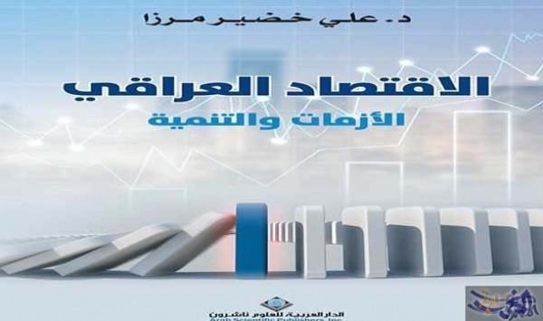 """نظرة في كتاب """"الاقتصاد العراقي – الأزمات والتنمية للسيد الدكتور علي خضير مرزا"""