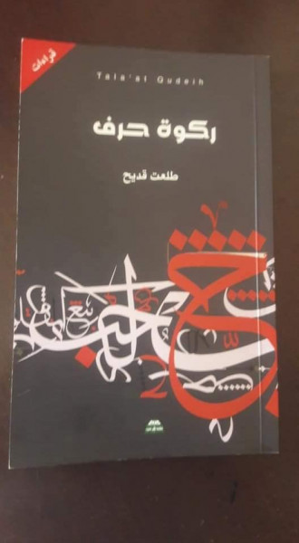 """الكاتب طلعت قديح يُوقع كتاب """"ركوة حرف"""""""