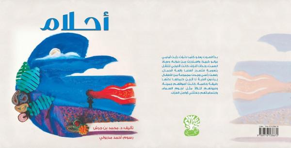 """إصدار قصة للدكتور محمد حمدان بن جرش بعنوان  """"أحلام"""""""
