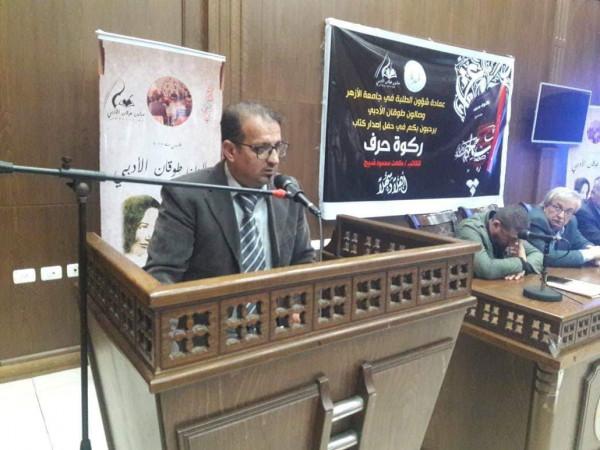 """طلعت قديح يُوقع كتاب""""ركوة حرف"""" في جامعة الأزهر بغزة"""