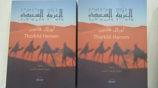 """قراءة في كتاب ثوركيلد هانسن. """"العربية السعيدة""""بقلم: د. جوني منصور"""