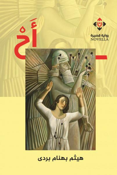 """صدور رواية """"أح"""" للكاتب العراقي هيثم بهنام بردى"""