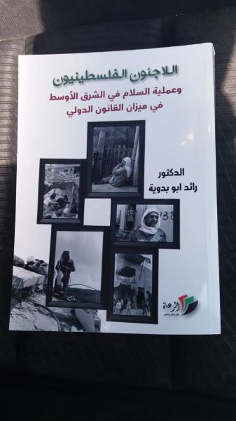 """قراءة في كتاب """"اللاجئون الفلسطينيون وعملية السلام في الشرق الأوسط في ميزان القانون الدولي"""""""