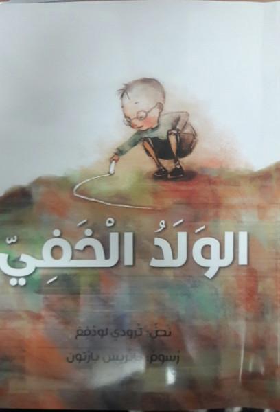 قراءة في قصة الولد الخفي  بقلم: سهيل ابراهيم عيساوي