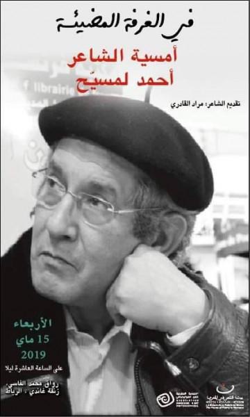 الشاعر أحمد لمسيّح في الغرفة المضيئة ببيت الشعر في المغرب