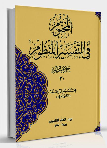 جديد الأدب العربي .. بيان معاني الآيات بالقافية والروي بقلم:د. نضير الخزرجي