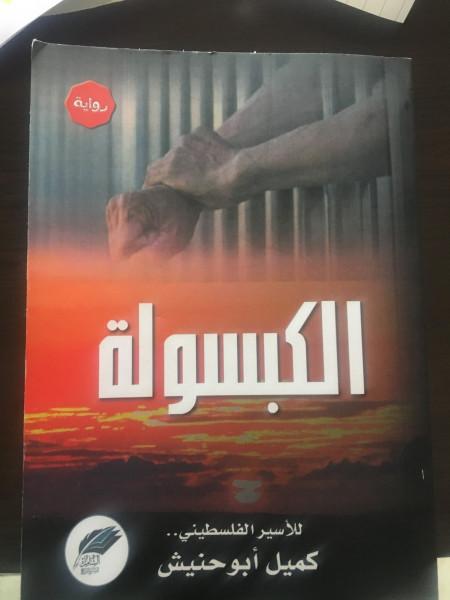 """قراءة في رواية """"الكبسولة"""" بقلم:المحامي حسن عبادي"""