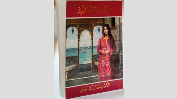 """رواية """"بيبي فاطمة وأبناء الملك"""" تحقق مبيعات متميزة وملحوظة"""