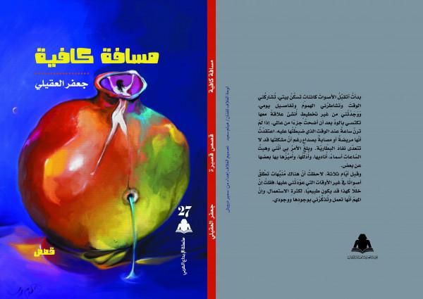 """صدور """"مسافة كافية"""" لجعفر العقيلي عن الهيئة المصرية العامة للكتاب"""