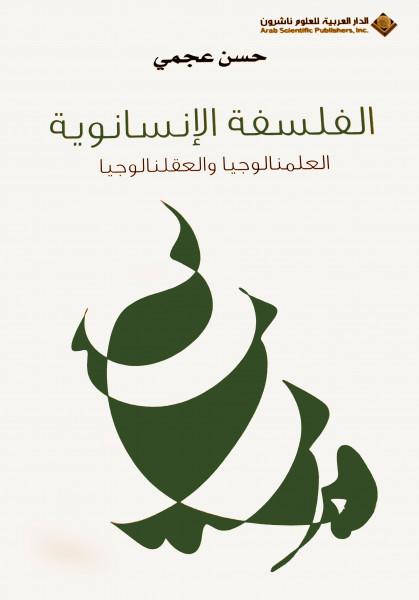 """صدور كتاب """"الفلسفة الإنسانوية: العلمنالوجيا و العقلنالوجيا"""" عن الدار العربية للعلوم"""