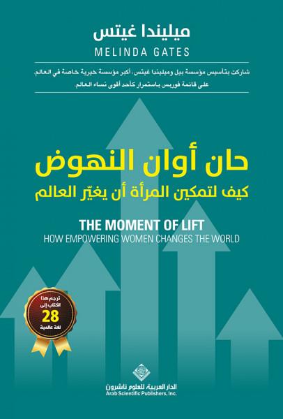 """صدور كتاب """"حان أوان النهوض كيف لتمكين المرأة أن يغيّر العالم"""""""
