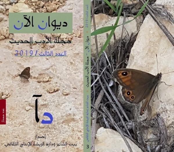 صدور العدد الثالث من ديوان الآن مجلّة الأدب الحديث