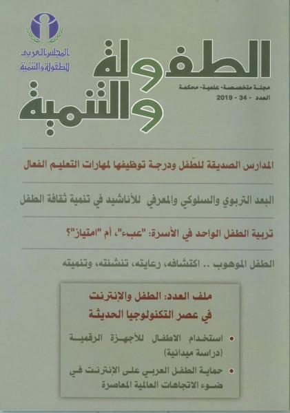 صدور عدد جديد (رقم 34) من مجلة الطفولة والتنمية