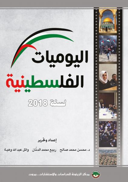 مركز الزيتونة يصدر كتاب اليوميات الفلسطينية لسنة 2018
