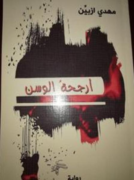 """رواية """"أرحجة الوسن"""" للروائي مهدي علي ازبين بقلم:حميد الحريزي"""