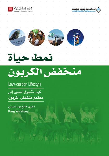 """صدور كتاب """"نمط حياة منخفض الكربون"""" عن الدار العربية للعلوم ناشرون"""