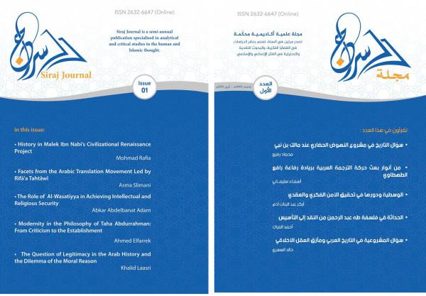 مركز بحوث و دراسات بريطاني يصدر مجلته الأولى باللغة العربية