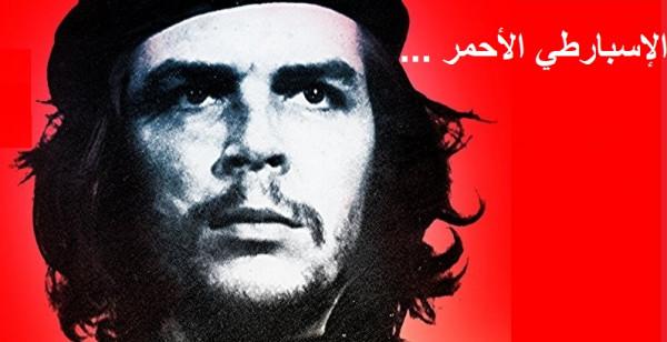 الإسبارطي الأحمر بقلم:ايفان علي عثمان