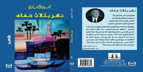 """صدور ديوان """"نهر بثلاث ضفاف"""" للشاعر العراقي المهجري يحيى السماوي"""