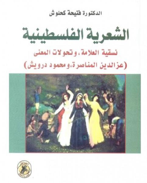 """صدور كتاب """"الشعرية الفلسطينية: نسقية العلامة وتحولات المعنى"""""""
